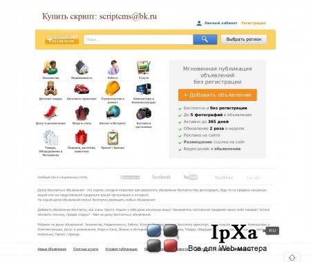 Emarket ua доска объявлений доска объявлений десногорск работа