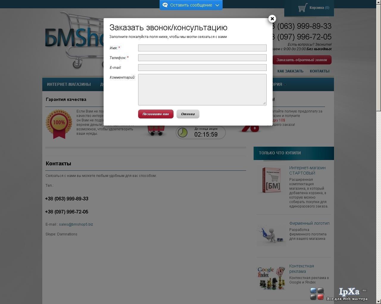 Всплывающее окно для сайта html jquery