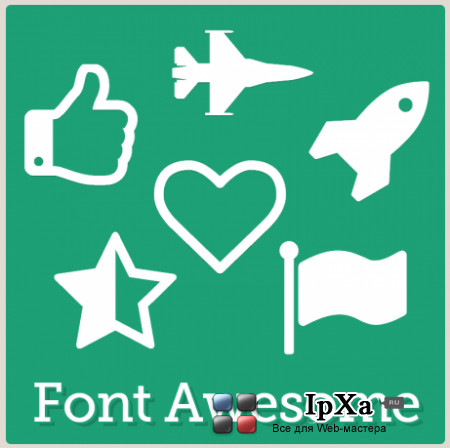 Font Awesome 1.0.4 (для XenForo)