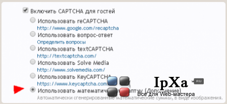 Slider Captcha v2.1 (RU) & Maths Captcha v1.0.0