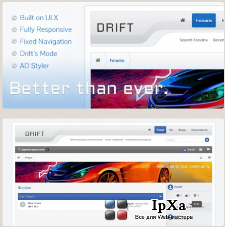 Drift Light v1.4.0 для XenForo