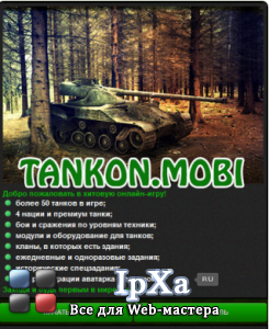 Играть в world of tanks android bonus code 2018 december